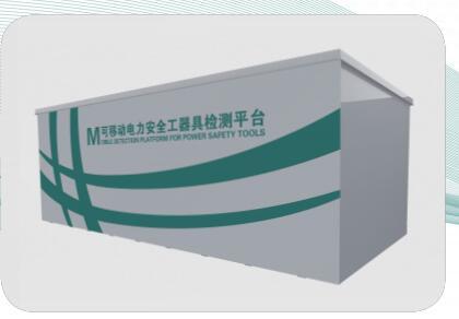 可移动电力安全工器具检测平台