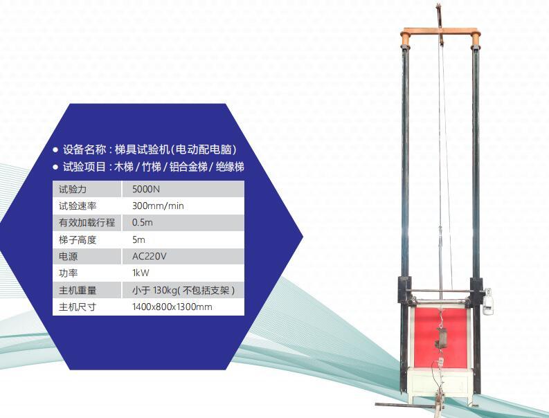 梯具试验机(电动配电脑)